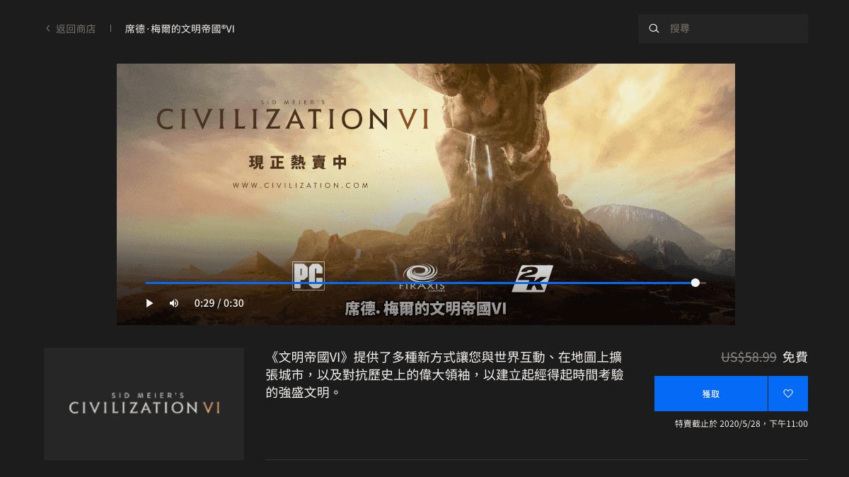 《文明帝國VI》免費下載,Epic Games 平台免費遊戲大放送