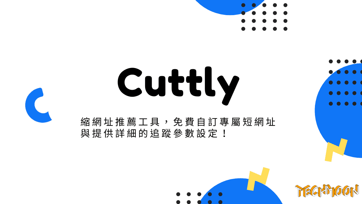 Cuttly - 縮網址推薦工具,免費自訂專屬短網址與提供詳細的追蹤參數設定!