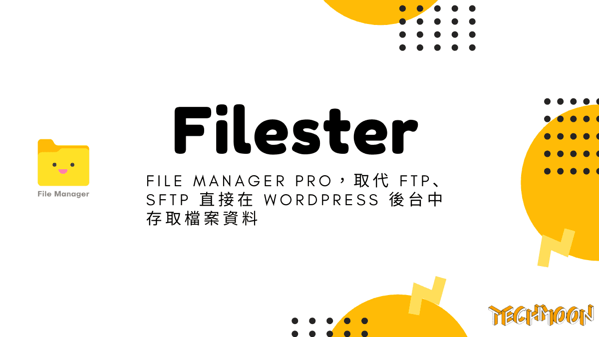Filester – File Manager Pro ,取代 FTP、SFTP 直接在 WordPress 後台中存取檔案資料