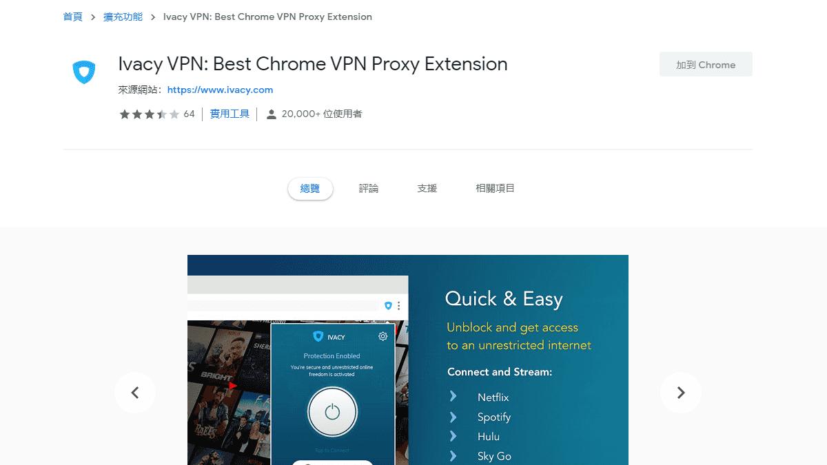使用 Ivacy VPN Chrome Extension 實現單獨網頁採用 VPN 連線