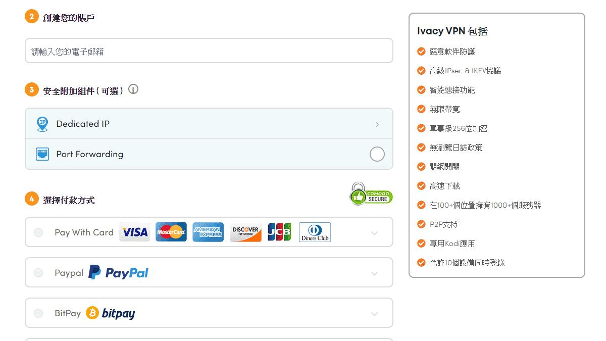 輸入 Email 與選擇付款方式後,即可完成購買與創建 Ivacy VPN 帳號
