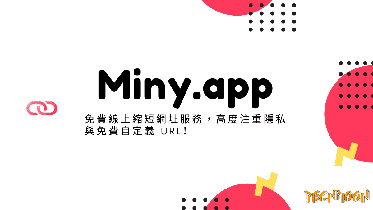 Miny.app - 免費線上縮短網址服務,高度注重隱私與免費自定義 URL!