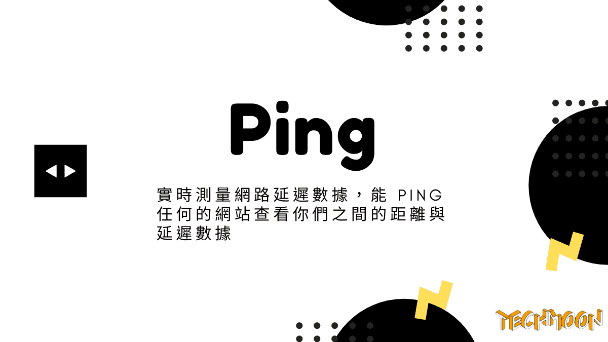 Ping - 實時測量網路延遲數據,能 Ping 任何的網站查看你們之間的距離與延遲數據