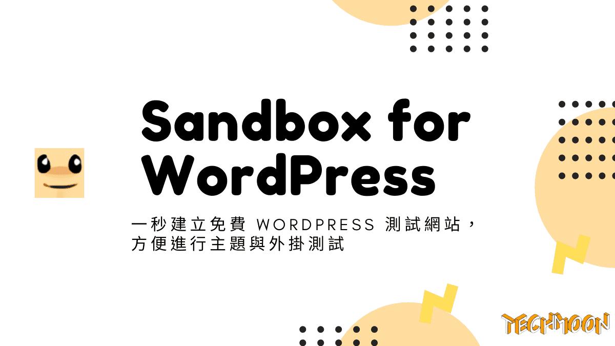 Sandbox for WordPress - 一秒建立免費 WordPress 測試網站,方便進行主題與外掛測試