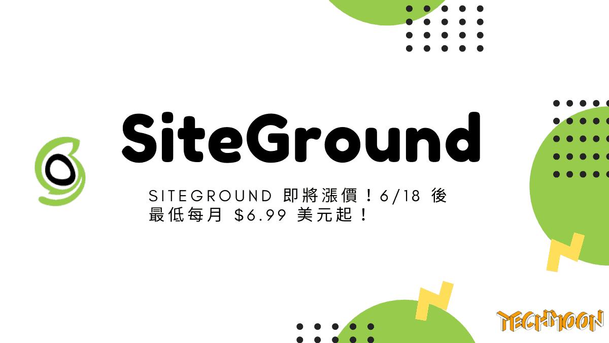 SiteGround 即將漲價!6/18 後最低每月 $6.99 美元起!