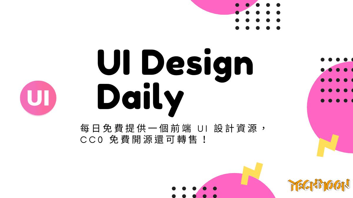 UI Design Daily - 每日免費提供一個前端 UI 設計資源,CC0 免費開源還可轉售!