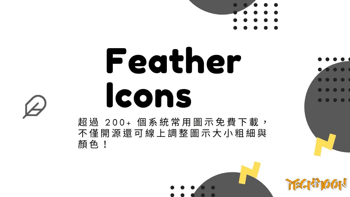 Feather Icons- 超過 200+ 個系統常用圖示免費下載,不僅開源還可線上調整圖示大小粗細與顏色!