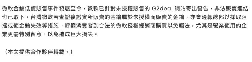 Taiwan Microsoft 針對 G2deal 所販售的便宜 Win10 序號做出的聲明