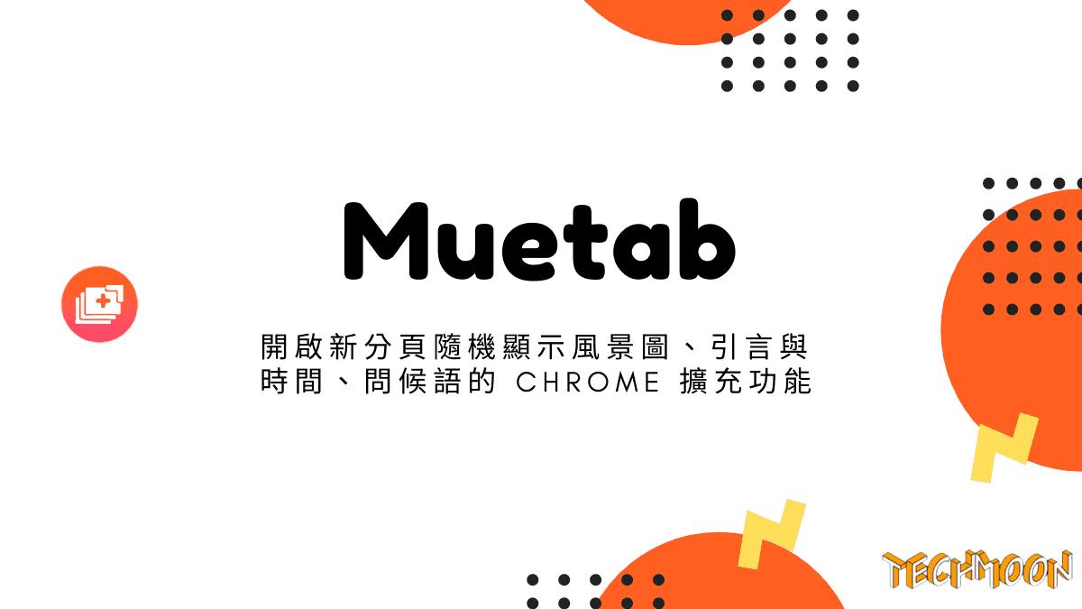 Muetab - 開啟新分頁隨機顯示風景圖、引言與時間、問候語的 Chrome 擴充功能