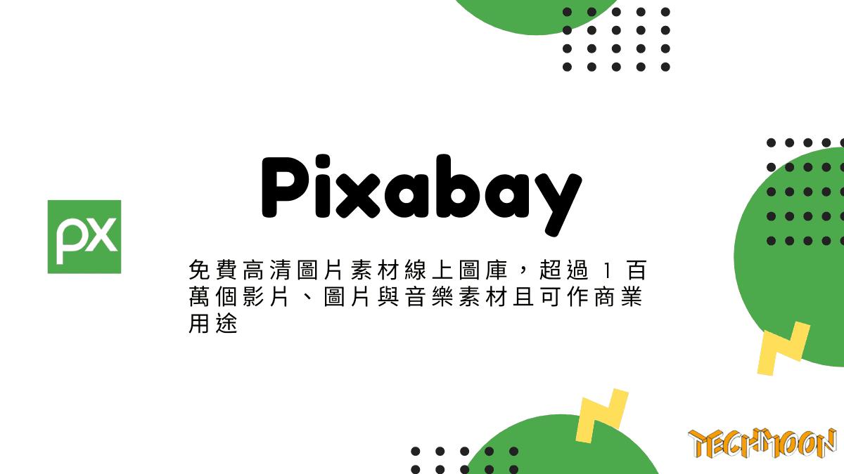 Pixabay - 免費高清圖片素材線上圖庫,超過 1 百萬個影片、圖片與音樂素材且可作商業用途