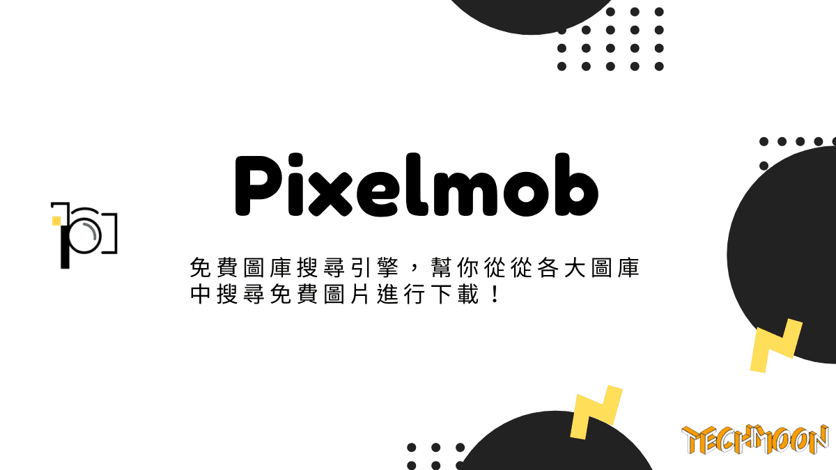 Pixelmob - 免費圖庫搜尋引擎,幫你從從各大圖庫中搜尋免費圖片進行下載!