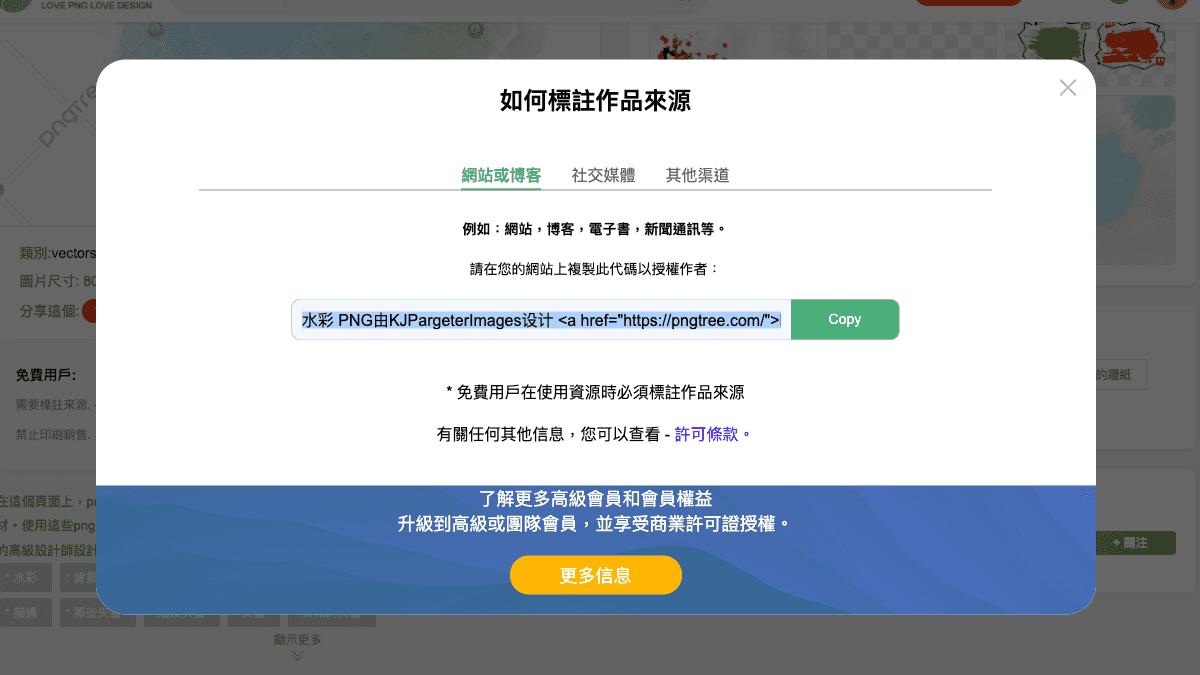 免費會員可以點擊「如何標註來源?」連結一鍵取得來源語法