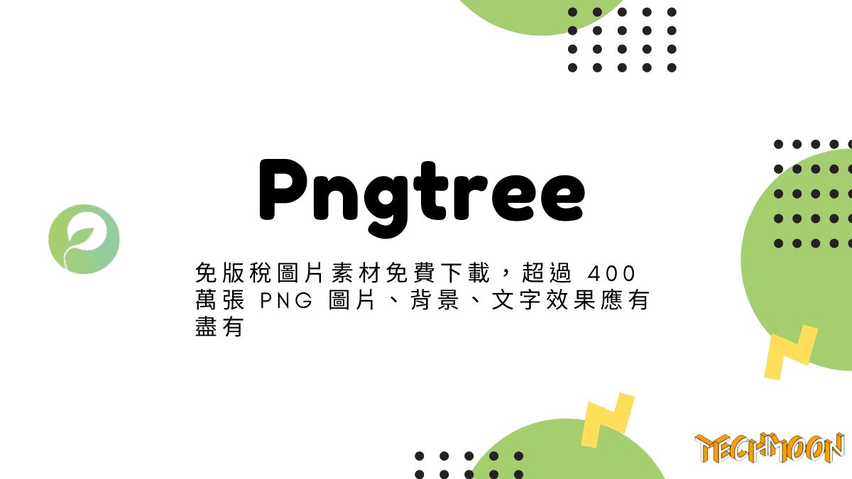Pngtree - 免版稅圖片素材免費下載,超過 400 萬張 PNG 圖片、背景、文字效果應有盡有