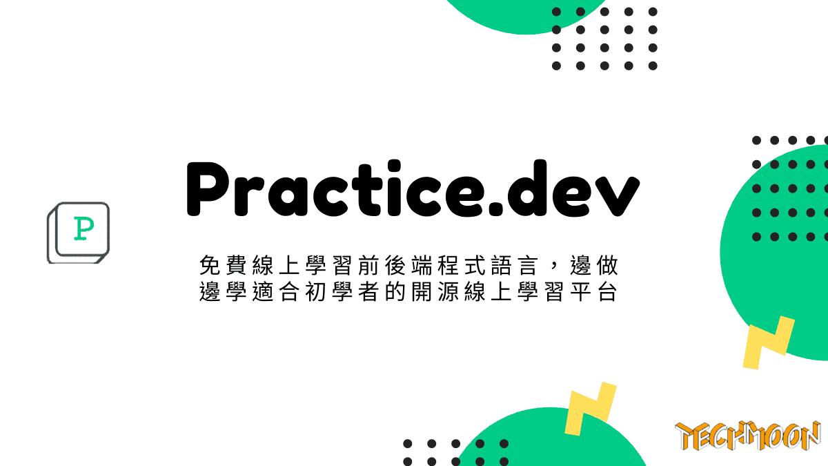 Practice.dev - 免費線上學習前後端程式語言,邊做邊學適合初學者的開源線上學習平台