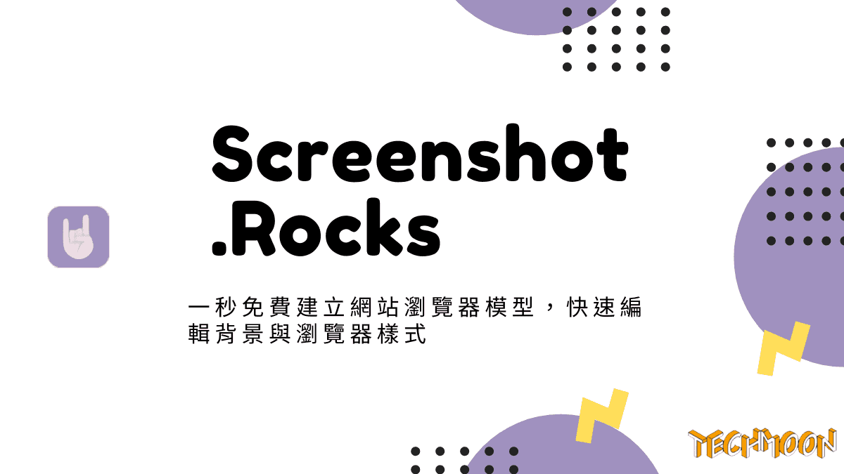 Screenshot.Rocks - 一秒免費建立網站瀏覽器模型,快速編輯背景與瀏覽器樣式
