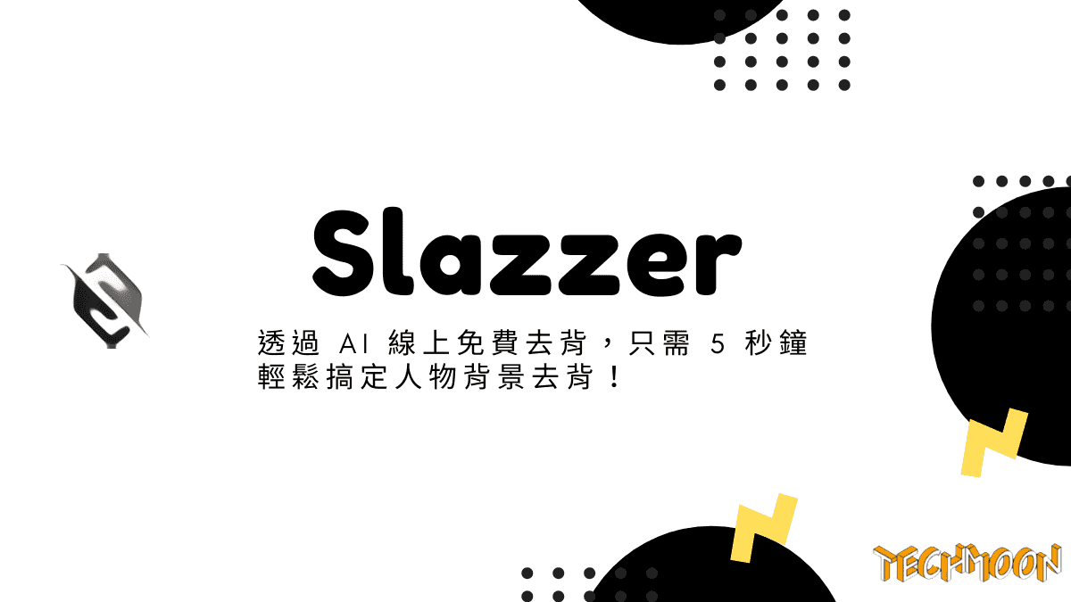 Slazzer - 透過 AI 線上免費去背,只需 5 秒鐘輕鬆搞定人物背景去背!