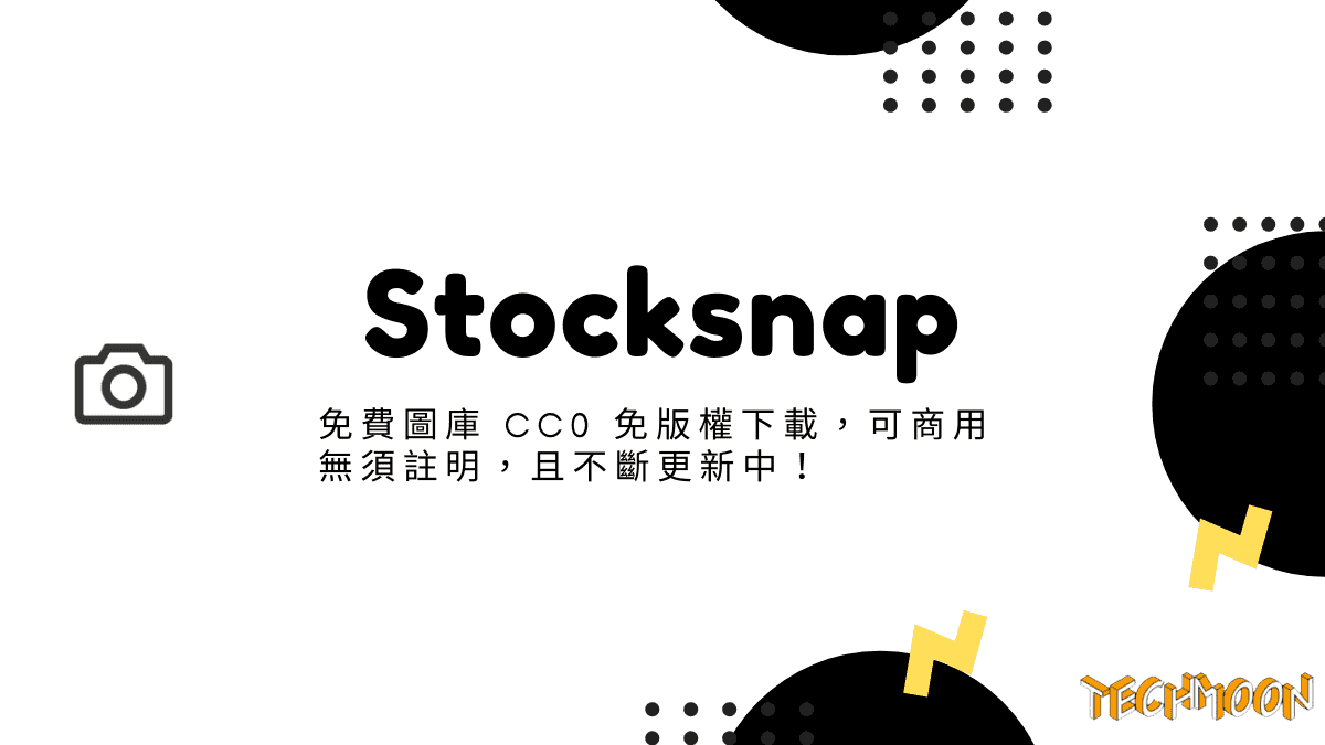 Stocksnap - 免費圖庫 CC0 免版權下載,可商用無須註明,且不斷更新中!