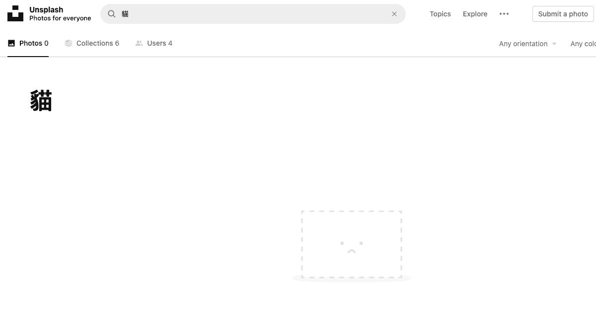 Unsplash 目前不支援中文搜尋
