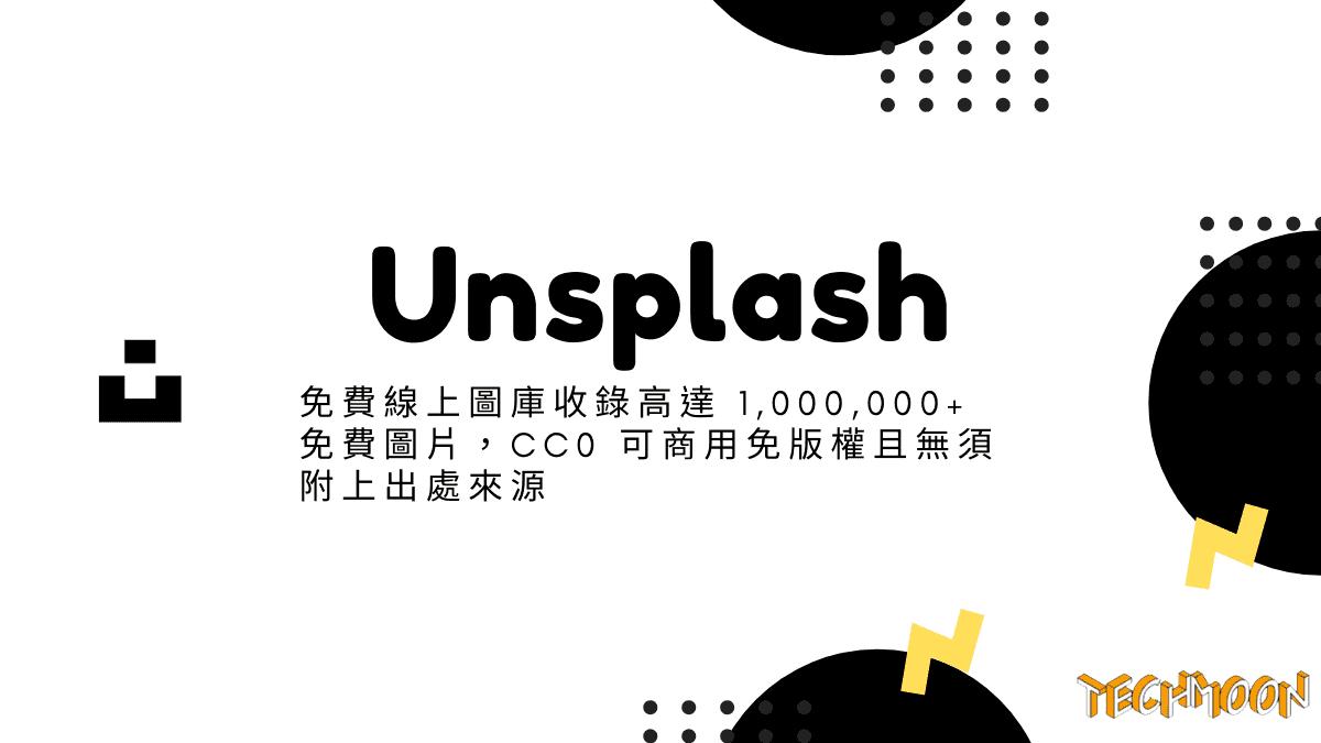 Unsplash - 免費線上圖庫收錄高達 1,000,000+ 免費圖片,CC0 可商用免版權且無須附上出處來源