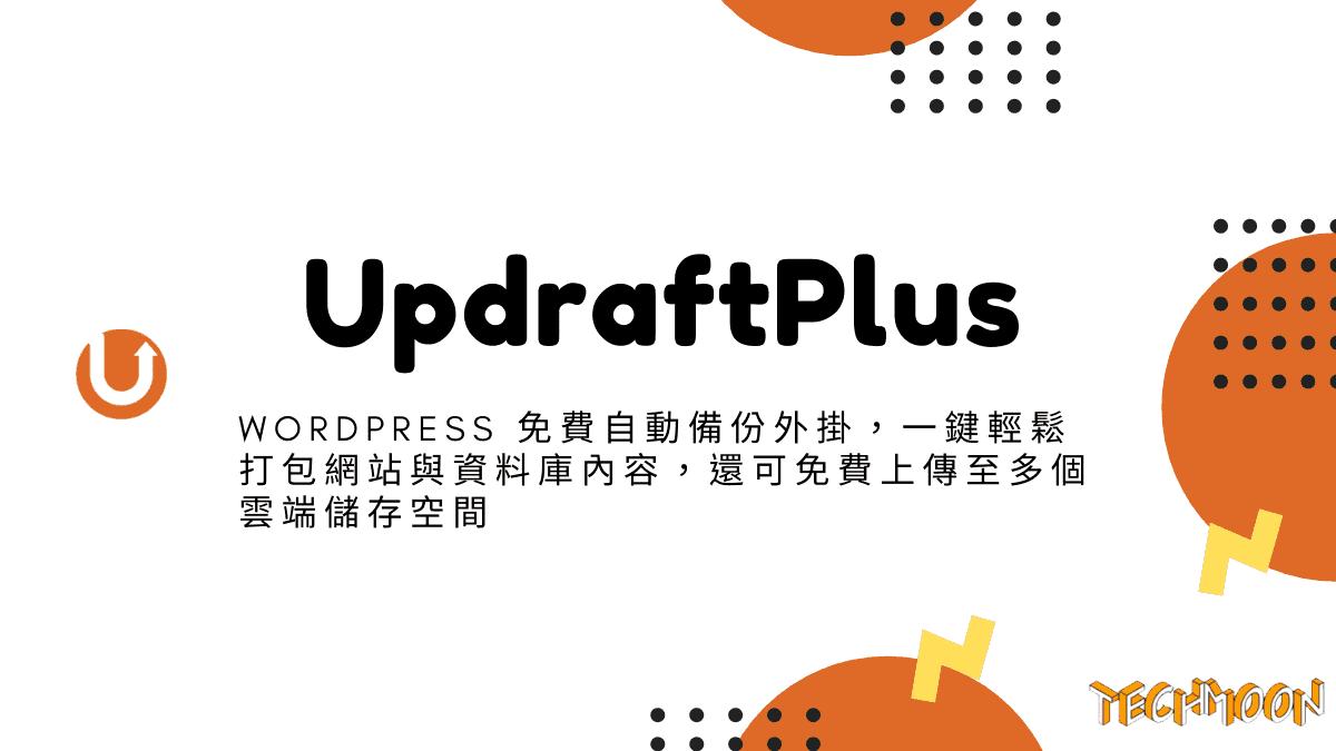 UpdraftPlus - WordPress 免費自動備份外掛,一鍵輕鬆打包網站與資料庫內容,還可免費上傳至多個雲端儲存空間