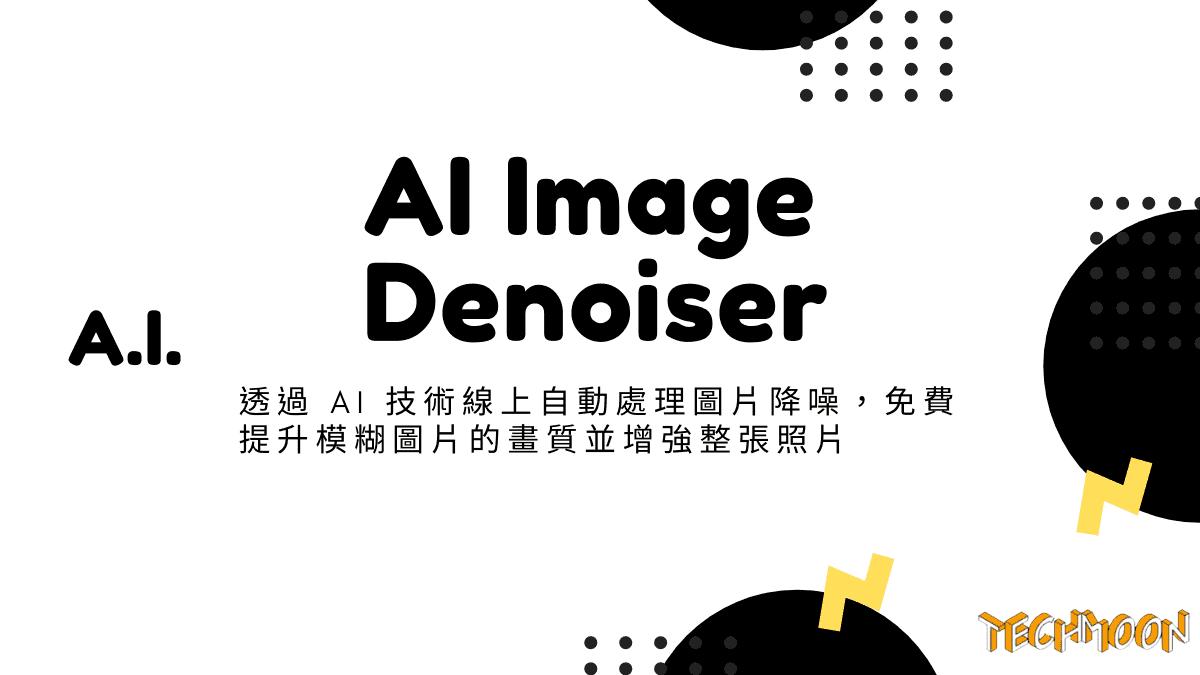 AI Image Denoiser - 透過 AI 技術線上自動處理圖片降噪,免費提升模糊圖片的畫質並增強整張照片