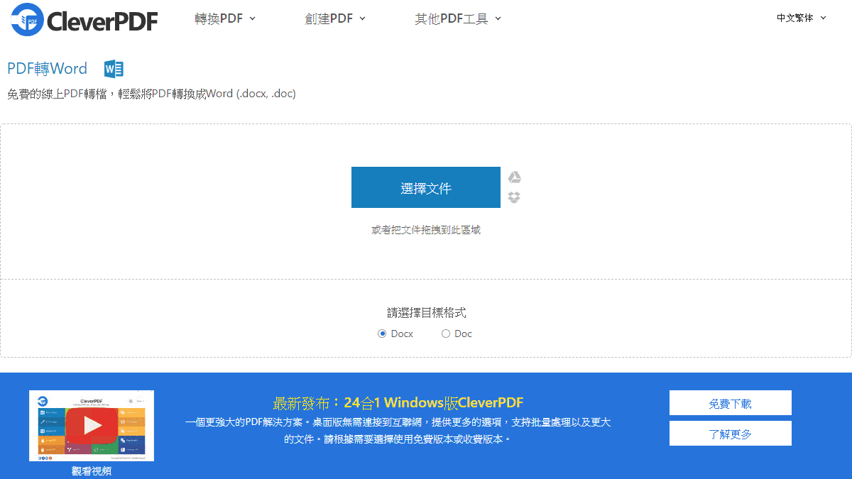 PDF 轉 Word 檔案功能上傳檔案進行格式轉換