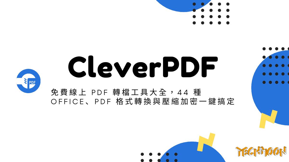 CleverPDF - 免費線上 PDF 轉檔工具大全,44 種 Office、PDF 格式轉換與壓縮加密一鍵搞定