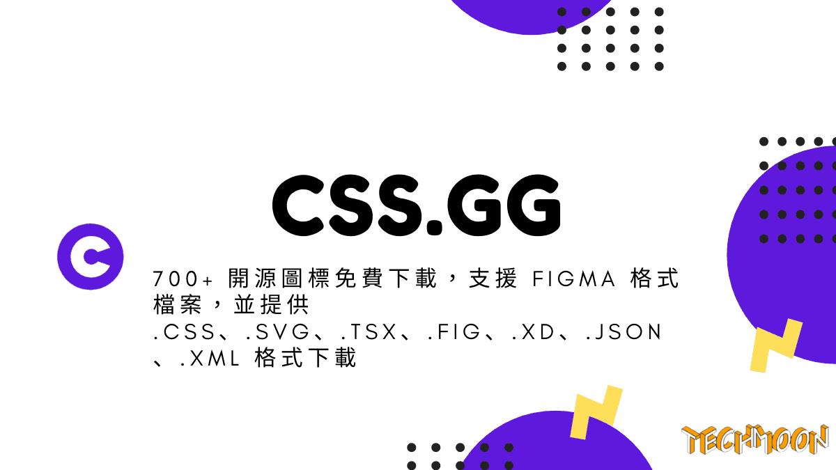 CSS.GG - 700+ 開源免版權圖標免費下載,支援 Figma 格式檔案,並提供 .css、.svg、.tsx、.fig、.xd、.json、.xml 格式下載