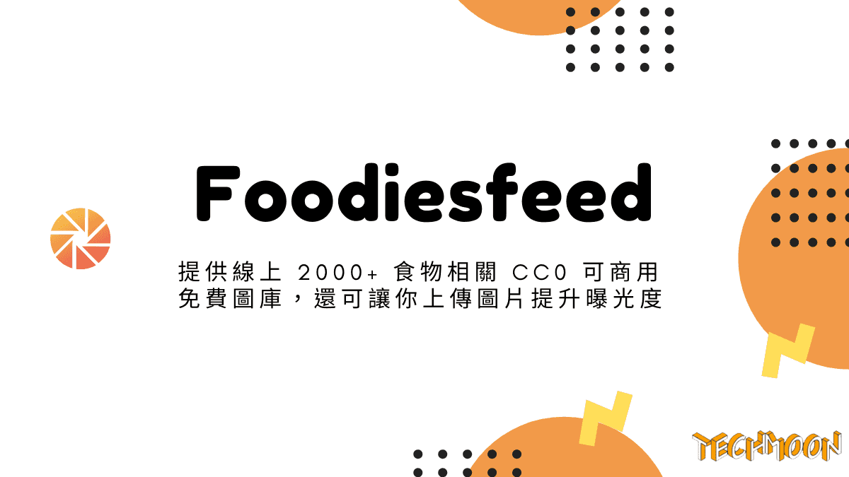 Foodiesfeed - 提供線上 2000+ 食物相關 CC0 可商用免費圖庫,還可讓你上傳圖片提升曝光度