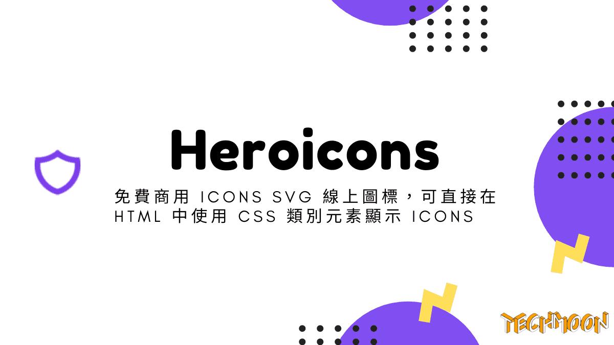 Heroicons - 免費商用 Icons SVG 線上圖標,可直接在 HTML 中使用 CSS 類別元素顯示 Icons
