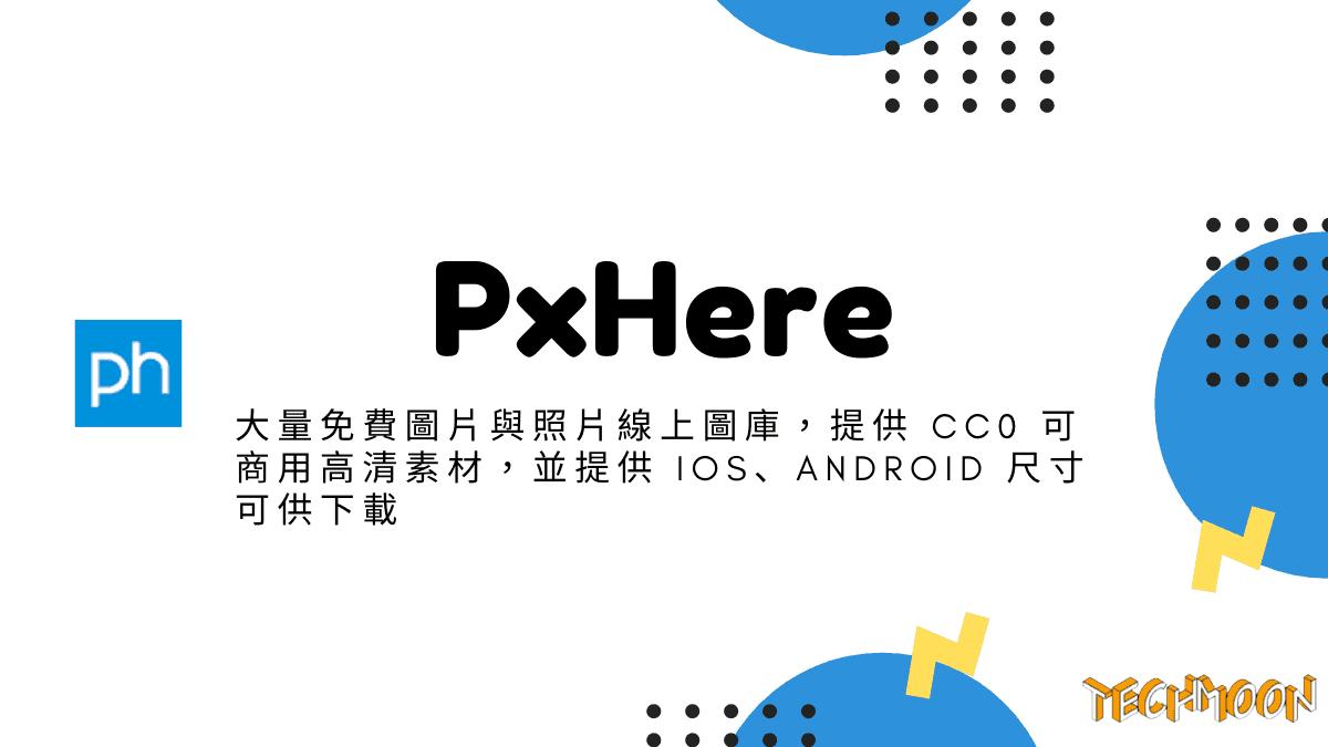 PxHere - 大量免費圖片與照片線上圖庫,提供 CC0 可商用高清素材,並提供 iOS、Android 尺寸可供下載