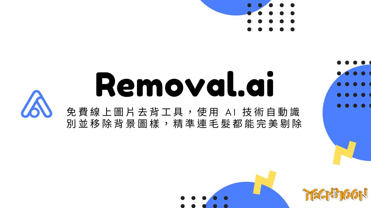 Removal.ai - 免費線上圖片去背工具,使用 AI 技術自動識別並移除背景圖樣,精準連毛髮都能完美剔除
