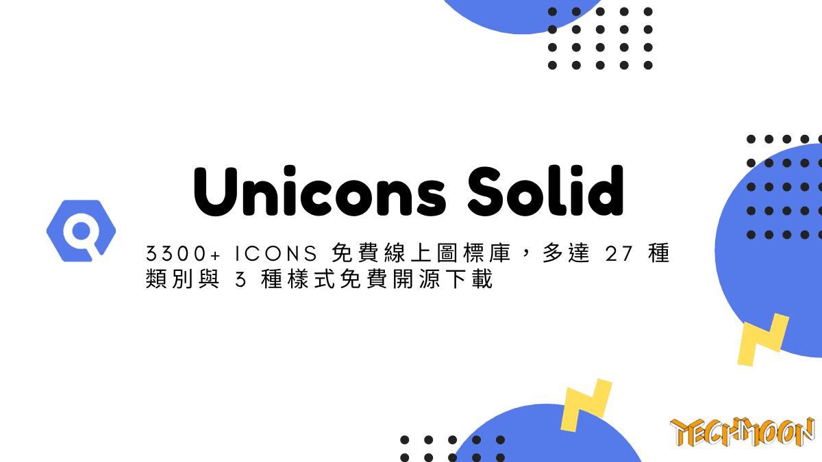 Unicons Solid - 3300+ icons 免費線上圖標庫,多達 27 種類別與 3 種樣式免費開源下載