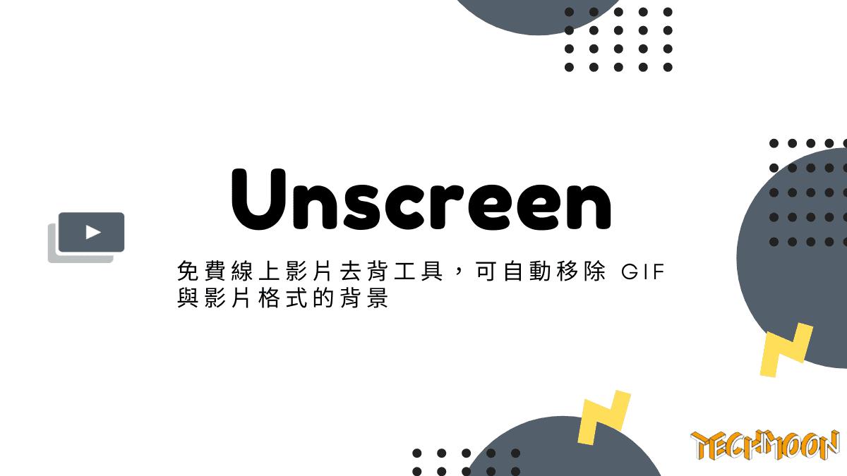 Unscreen - 免費線上影片去背工具,可自動移除 GIF 與影片格式的背景