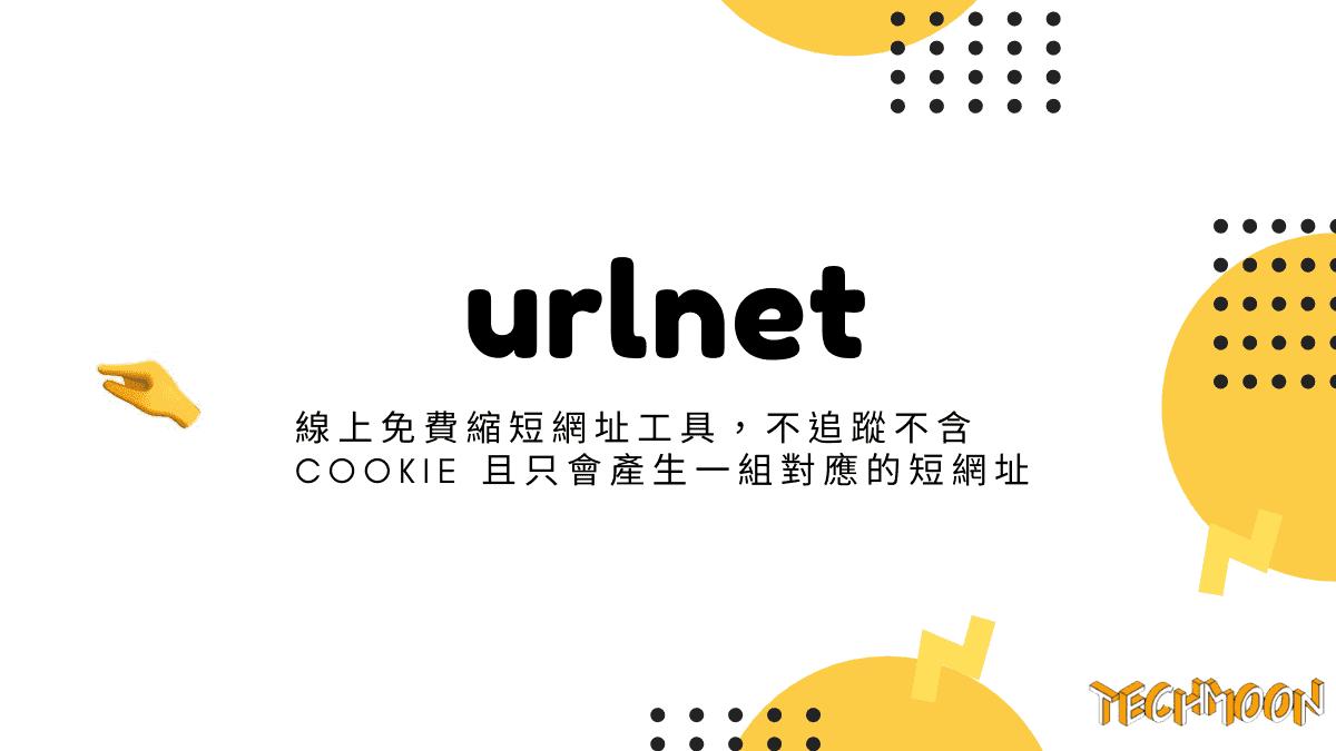 urlnet - 線上免費縮短網址工具,不追蹤不含 Cookie 且只會產生一組對應的短網址