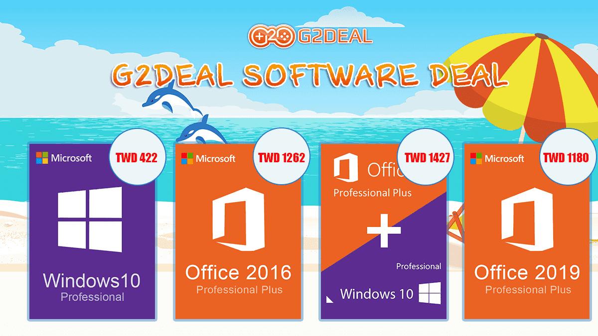 便宜 office 的真相 - 不到 300 元的 Win10 與 Office 到底能不能買?