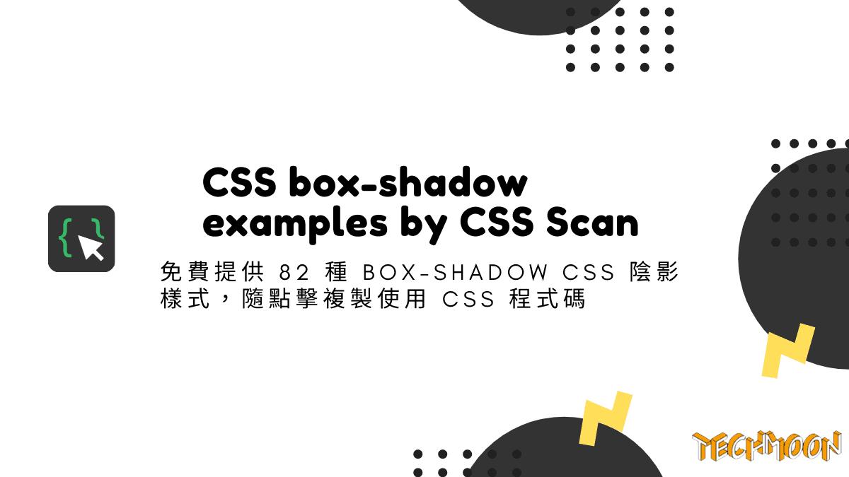 CSS box-shadow examples by CSS Scan - 免費提供 82 種 Box-shadow CSS 陰影樣式,隨點擊複製使用 CSS 程式碼