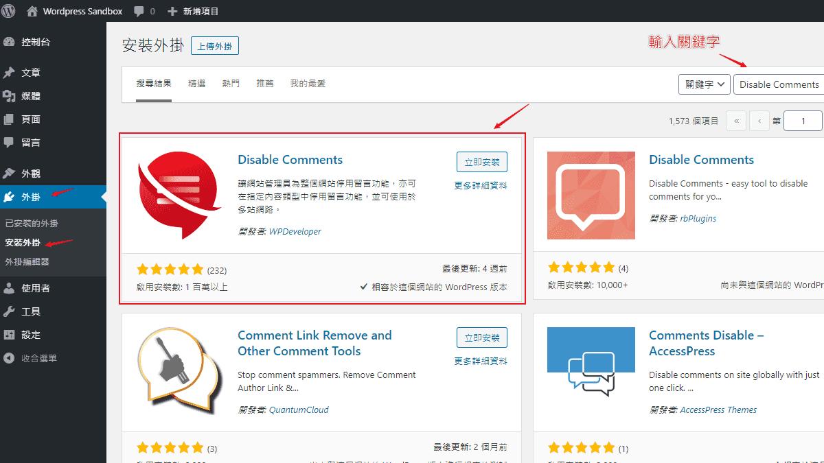 在外掛頁面當中搜尋「Disable Comments」即可找到外掛