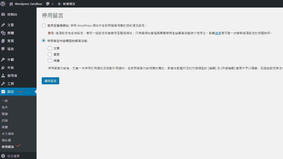 前往設定頁面編輯功能