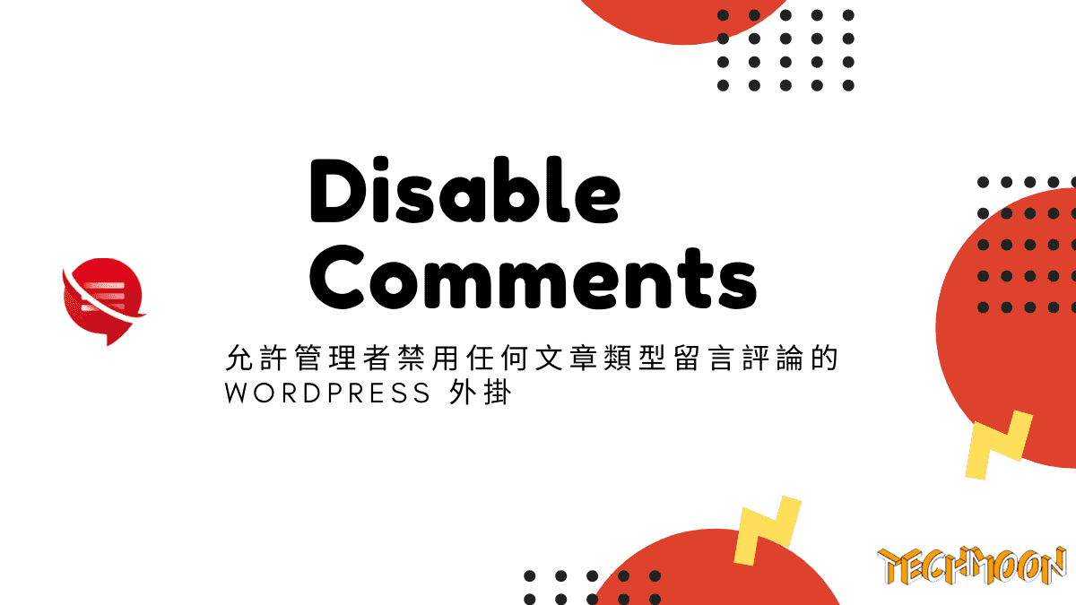 Disable Comments - 允許管理者禁用任何文章類型留言評論的 WordPress 外掛