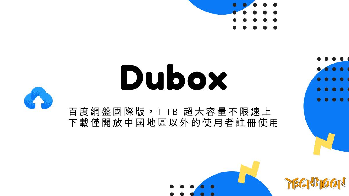 Dubox - 百度網盤國際版,1 TB 超大容量不限速上下載僅開放中國地區以外的使用者註冊使用