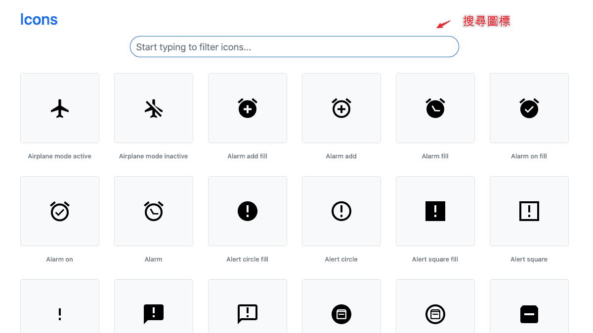搜尋與瀏覽所有圖標 Icons
