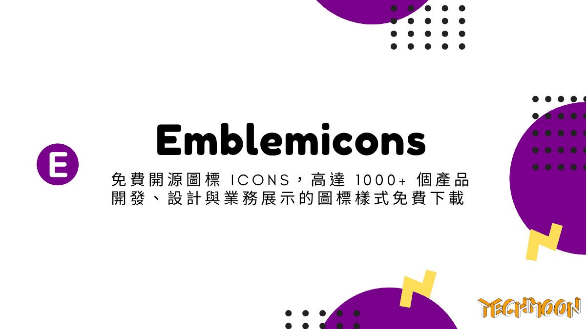 Emblemicons - 免費開源圖標 Icons,高達 1000+ 個產品開發、設計與業務展示的圖標樣式免費下載