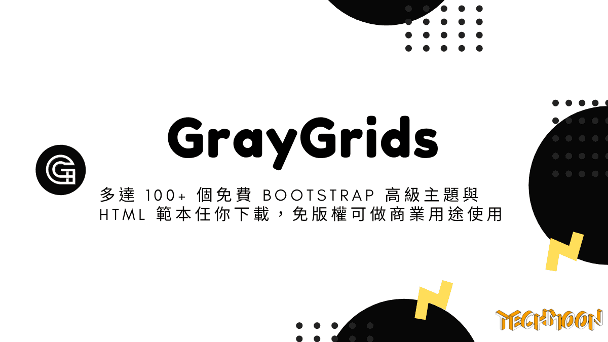 GrayGrids - 多達 100+ 個免費 Bootstrap 高級主題與 HTML 範本任你下載,免版權可做商業用途使用