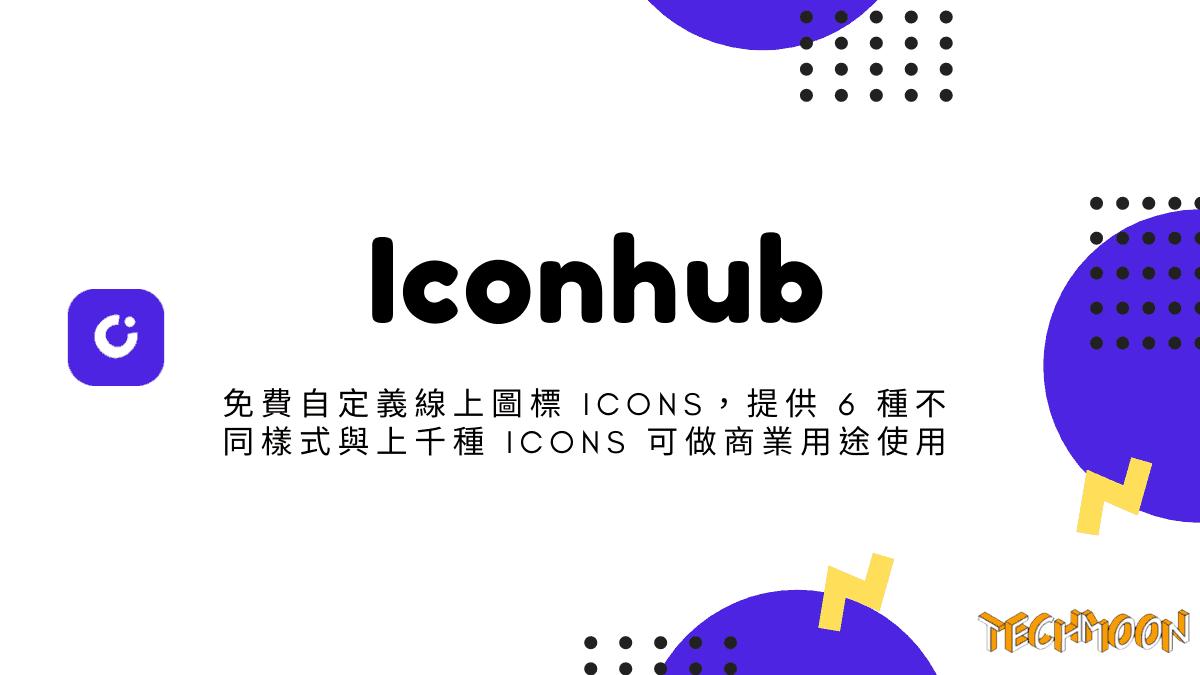 Iconhub - 免費自定義線上圖標 Icons,提供 6 種不同樣式與上千種 Icons 可做商業用途使用