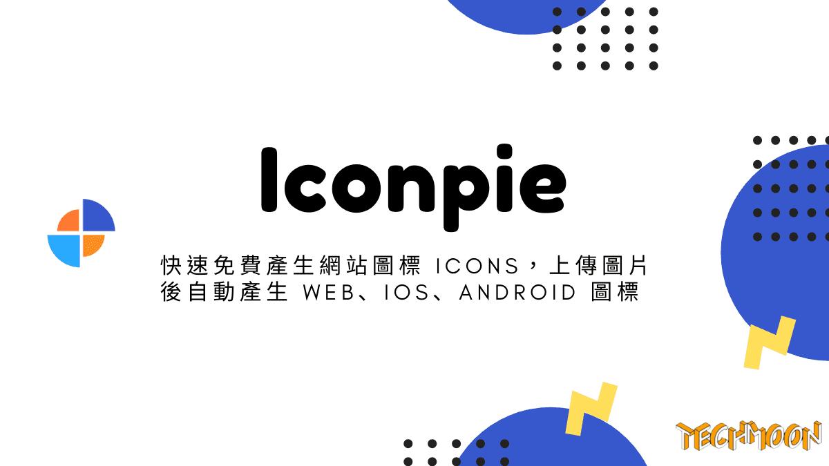 Iconpie - 快速免費產生網站圖標 Icons,上傳圖片後自動產生 Web、iOS、Android 圖標