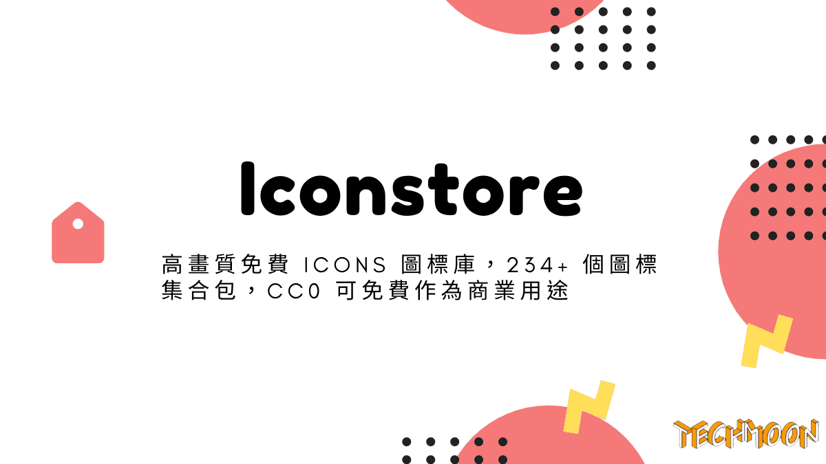 Iconstore - 高畫質免費 Icons 圖標庫,234+ 個圖標集合包,CC0 可免費作為商業用途