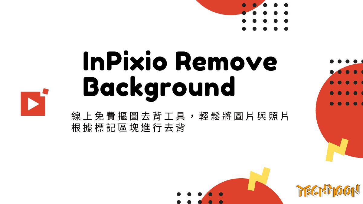 InPixio Remove Background - 線上免費摳圖去背工具,輕鬆將圖片與照片根據標記區塊進行去背