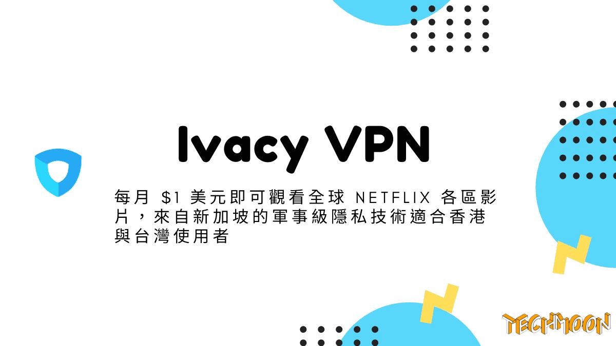 Ivacy VPN 超低優惠 - 每月 $1 美元即可觀看全球 Netflix 各區影片,來自新加坡的軍事級隱私技術適合香港與台灣使用者