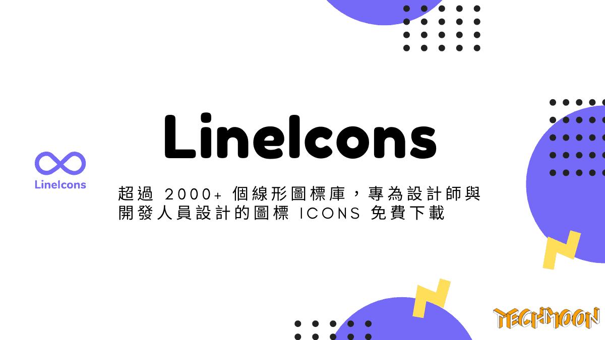 LineIcons - 超過 2000+ 個線形圖標庫,專為設計師與開發人員設計的圖標 Icons 免費下載